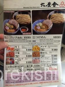 東京駅六厘舎朝食持ち帰り得製つけ麺ラーメン特盛行列待ち時間20