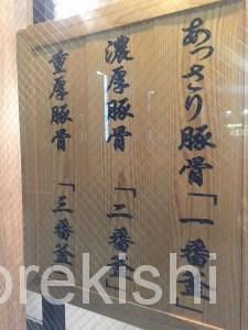 神田博多豚骨たかくら日本橋室町店替え玉無料濃厚スープ2