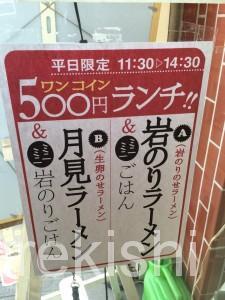 大島メガ盛りりんすず食堂レモンラーメン鶏天大盛りつけ麺有名人気9