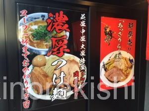 麺屋武蔵芝浦別巻別館田町メガ盛りつけ麺特盛1kg7