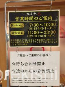 東京駅六厘舎朝食持ち帰り得製つけ麺ラーメン特盛行列待ち時間10