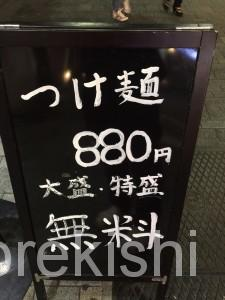 上野深夜つけ麺北海道ラーメンひむろ味噌ダレ特盛