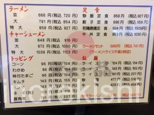 天下一品神田店こってりラーメンチャーシュー麺特大牛丼定食深夜11