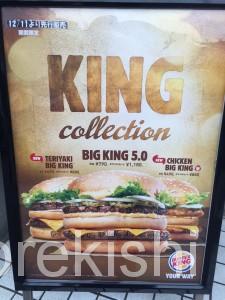 BIGKINGビッグキング4.05.0ビッグマックバーガーキングマクドナルド食べ比べ違い3