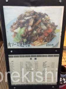 品川区五反田デカ盛り中華料理梅林めいりん肉ソース焼きそば大盛り9