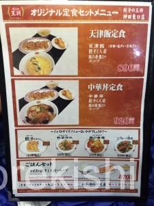 餃子の王将神田東口店国産新日本ラーメン焼めしランチ定食チャーハン大盛り9