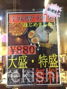 上野深夜つけ麺北海道ラーメンひむろ味噌ダレ特盛3