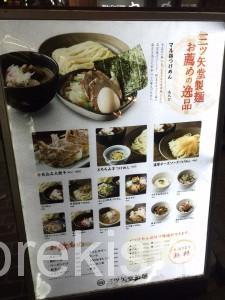大森デカ盛り三ツ矢堂製麺つけ麺極盛りきわもり1.5kg氷締め