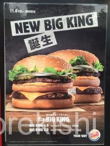 BIGKINGビッグキング4.05.0ビッグマックバーガーキングマクドナルド食べ比べ違い6