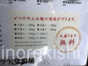 大森デカ盛り三ツ矢堂製麺つけ麺極盛りきわもり1.5kg氷締め8