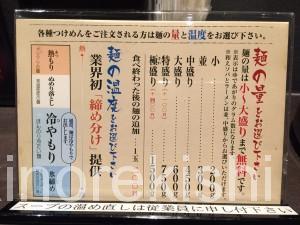 大森デカ盛り三ツ矢堂製麺つけ麺極盛りきわもり1.5kg氷締め6