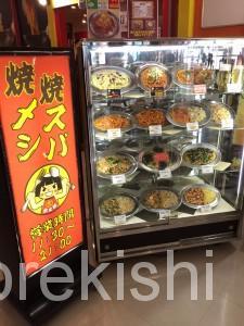 神奈川県横浜市メガ盛り焼き飯焼きスパ金太郎メガ盛りハーフ&ハーフナポリタン20