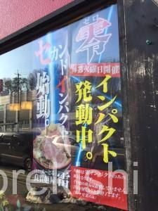 宮城県仙台市青葉区デカ盛りメガ盛りラーメン雷いかづちセカンドインパクト野菜増し麺大盛り北海道味噌12