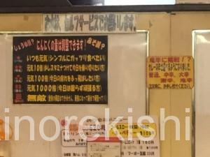 三鷹デカ盛りキッチン男の晩ごはんスタミナ野郎丼極大盛りラーメンにんにく22