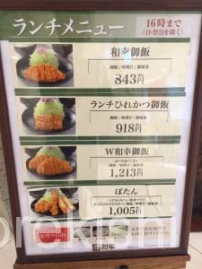和幸わこうアトレ川崎本店ランチW和幸御膳ご飯味噌汁キャベツおかわり自由とんかつロースカツ9