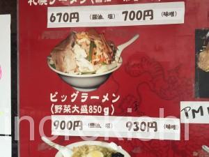 港区虎ノ門デカ盛りメガ盛りビックラーメン野菜大盛り麺餃子ライス巨大ビッグチャンボ13