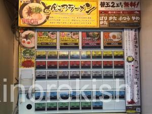 とんこつラーメン博多風龍神田西口店替え玉2玉無料紅しょうが辛子高菜にんにくばりかた12