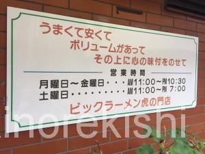 港区虎ノ門デカ盛りメガ盛りビックラーメン野菜大盛り麺餃子ライス巨大ビッグチャンボ5