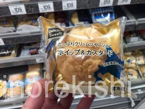 まいばすけっと安い買い物1000円効率お腹満たすパスタ大盛り弁当シュークリームパン15