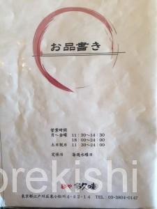 船堀デカ盛りラーメン多久味たくみにぼしのつけ麺大盛り無料麺増量1kgランチ都営新宿線8