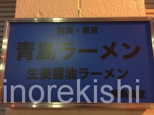 秋葉原青島食堂ラーメン行列人気有名チャーシュー大盛りほうれん草生姜醤油12