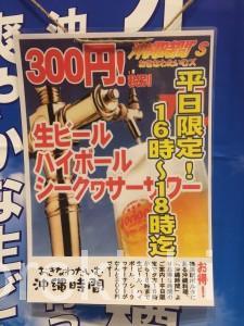 横浜デカ盛り沖縄時間おきなわたいむ肉そば大盛りランチポルタ26