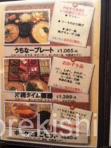 横浜デカ盛り沖縄時間おきなわたいむ肉そば大盛りランチポルタ9