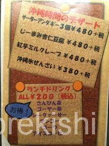 横浜デカ盛り沖縄時間おきなわたいむ肉そば大盛りランチポルタ21