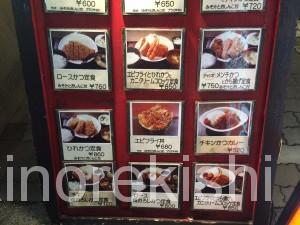 上野メガ盛りかつ仙三色盛り定食ご飯大盛りキャベツ山盛りかつ丼チーズメンチカツ15