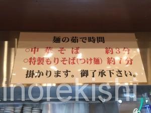 横浜特盛大勝軒西口東池袋もりそば大盛りラーメンつけ麺スープ割り15