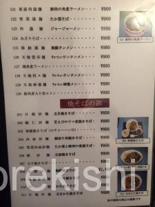 三田デカ盛り亀喜かめきジャンボオムライス中華料理龍門ランチ角煮そばラーメン慶應仲通り商店街26