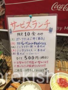 横浜デカ盛り沖縄時間おきなわたいむ肉そば大盛りランチポルタ8