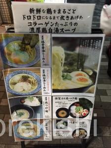 初台デカ盛り麺屋武一ガッツリ鶏まぜそば特盛ラーメン居酒屋京王線有名8