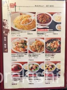 大門デカ盛り桂園けいえんランチホイコーロ麺定食大盛り安い中華浜松町16