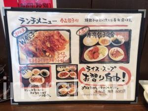 京急川崎大森ランチ渋谷餃子W定食薄皮スープライスおかわり自由無料安い飲みビール大皿美味しい19