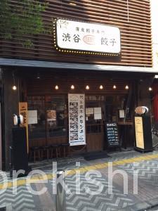 京急川崎大森ランチ渋谷餃子W定食薄皮スープライスおかわり自由無料安い飲みビール大皿美味しい4