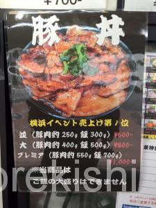 デカ盛りテイクアウト東神田の弁当屋豚丼プレミア1kg弁当職人小伝馬町温玉10