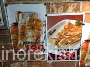 大門デカ盛り桂園けいえんランチホイコーロ麺定食大盛り安い中華浜松町24