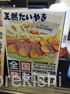 人気スイーツ大人買い鳴門鯛焼本舗天然たい焼き小豆金時芋美味しいオススメもなかアイス濃厚12