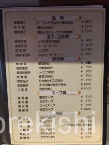 港区三田デカ盛り亀喜かめき中華料理杏花園本店田町ランチニク丼大盛り6