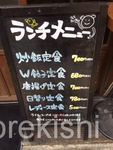 京急川崎大森ランチ渋谷餃子W定食薄皮スープライスおかわり自由無料安い飲みビール大皿美味しい12