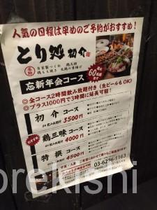 初台デカ盛り麺屋武一ガッツリ鶏まぜそば特盛ラーメン居酒屋京王線有名13