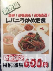 大門デカ盛り桂園けいえんランチホイコーロ麺定食大盛り安い中華浜松町