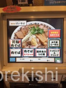 東京住吉デカ盛り肉そばけいすけ醤油スペシャルラーメン大盛り肉増し本店つけ麺トッピングメガ盛り美味しい18