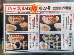大盛りグルメハッスルラーメンホンマ浜町店冷やし中華サービスランチつけ麺餃子面白い11