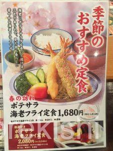 名古屋デカ盛り海老どて食堂特大エビフライ巨大ランチご飯大盛りおかわり自由有名人気メガ盛り名物美味しい居酒屋14