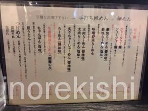 笹塚デカ盛りラーメン屋豪快皿うどん大盛りつけ麺担々麺ジャージャー麺メガ盛り京王線15