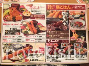 名古屋デカ盛り海老どて食堂特大エビフライ巨大ランチご飯大盛りおかわり自由有名人気メガ盛り名物美味しい居酒屋2