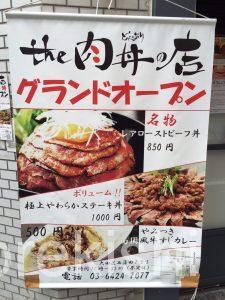 蒲田人気グルメthe肉丼の店ローストビーフ丼ステーキ丼メガ盛り大盛り人気有名美味しいランチ8