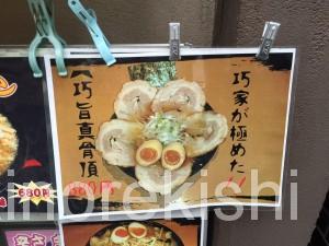 田端デカ盛り巧家たくみやラーメンつけ麺横綱京浜東北線北区10